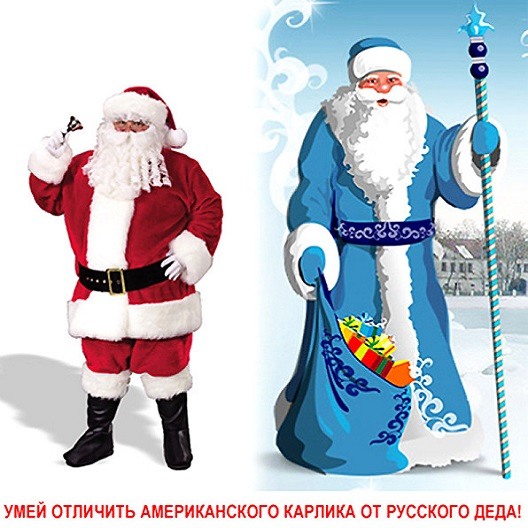 Фото 1 - Отличия Санта-Клауса от Деда Мороза